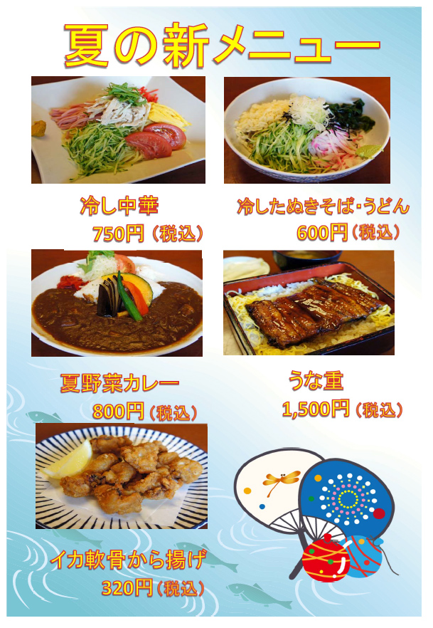 natu2016_new_menu