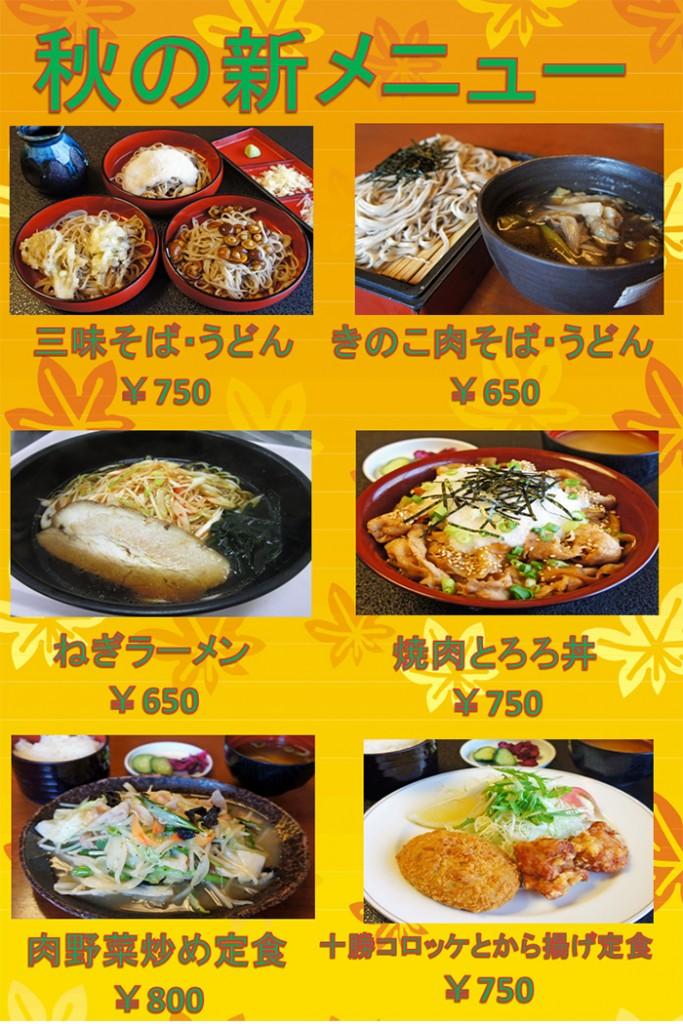 aki2016_new_menu