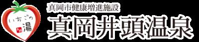 真岡井頭温泉公式サイト(いちごの湯)